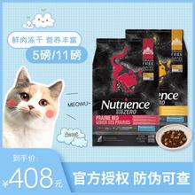 正品哈根纽翠斯Nutrience黑钻无谷红肉鸡肉冻干猫粮5磅/11磅