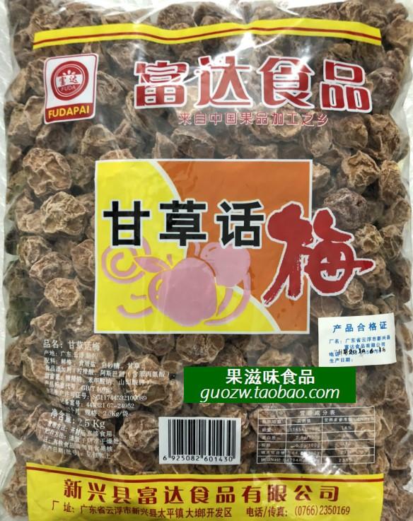 新兴特产桥轩记富达食品甘草话梅大500克/1斤袋装