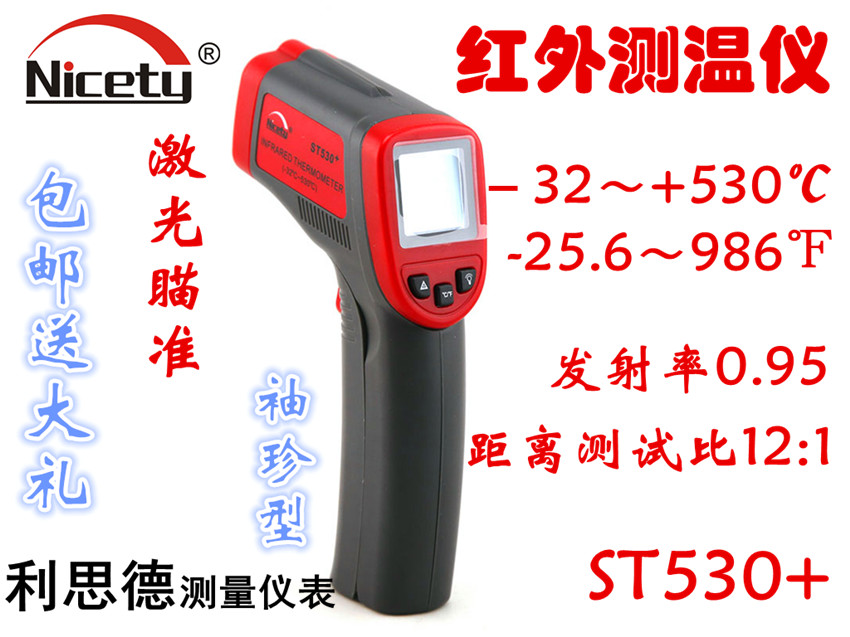 530 degree industrial non-contact thermometer with infrared temperature gun