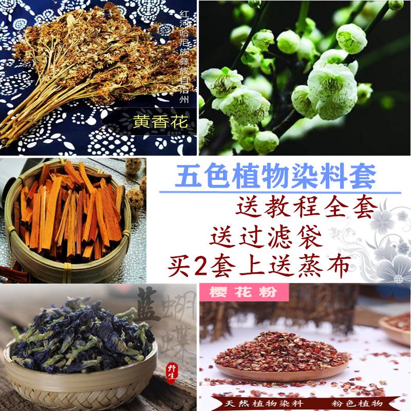 植物染料七彩糯米花米饭五色糯米饭