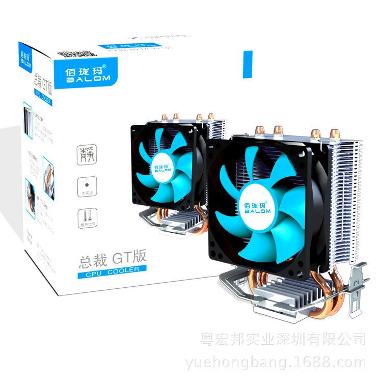 大其力佰珑玛GT版双散热管8cm大风扇超强散热CPU风扇静音多平台