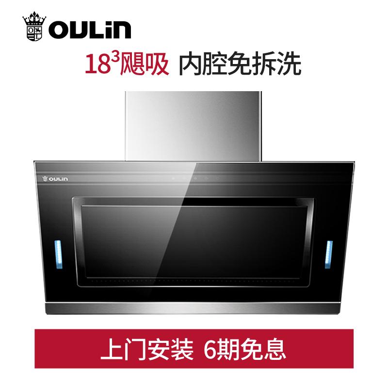 Oulin/欧琳 CXW-268-F201抽油烟机侧吸式壁挂式吸油烟机家用特价(用3100元券)