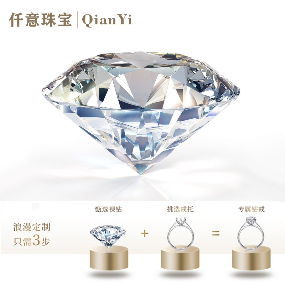Qianyi jewelry high-grade naked diamond ring wedding ring customized 18K platinum ring exclusive private design customized