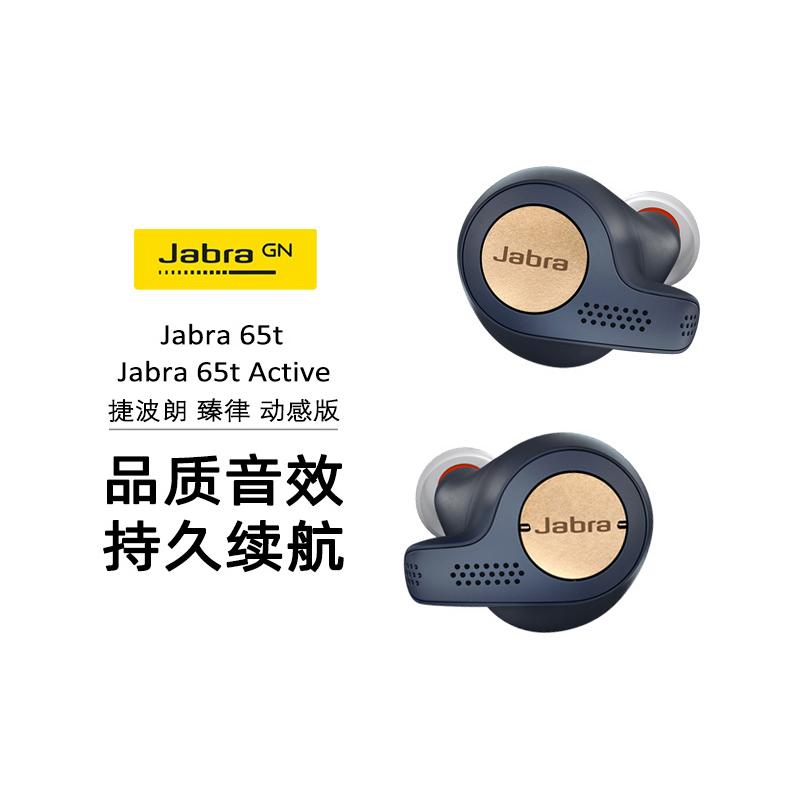 Jabra/捷波朗 Elite Active 65t臻律動感版真無線運動藍牙耳機