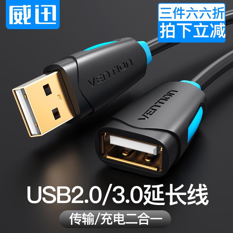 威迅usb2.0延长线公对母0.5米2米3米5米电视电脑鼠标键盘网卡打印机优U盘笔记本usb接口加长高速充电器数据线