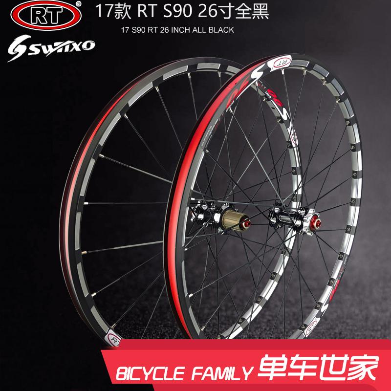 RT S90 120响半碳超轻26直拉式五培林快拆山地自行车轮组27.5寸