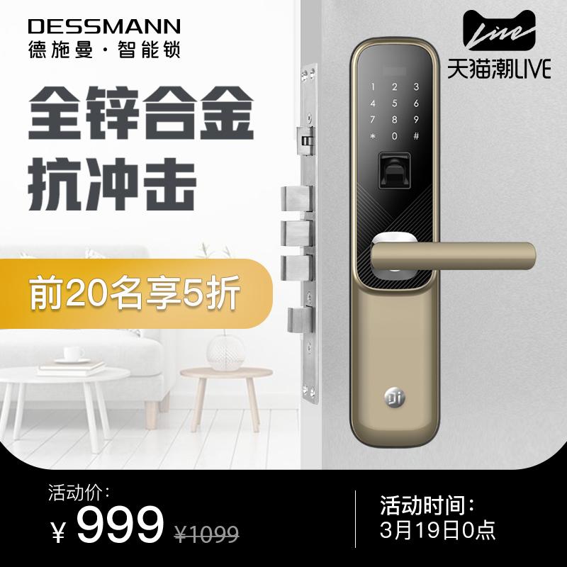 小嘀k08智能家用防盗门电子指纹锁