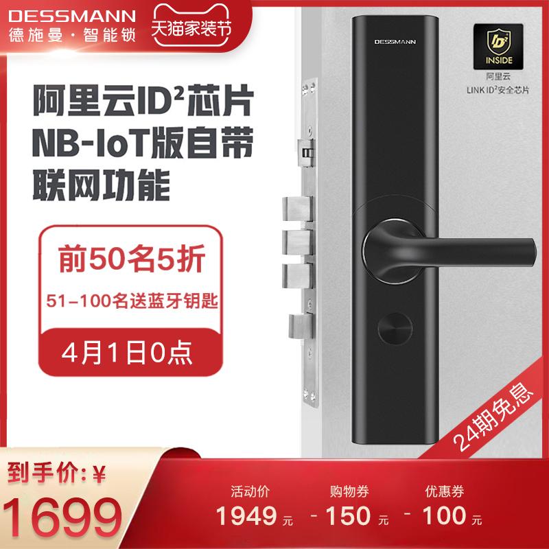 德施曼阿里云智能指纹锁家用防盗门密码锁智能锁电子门锁