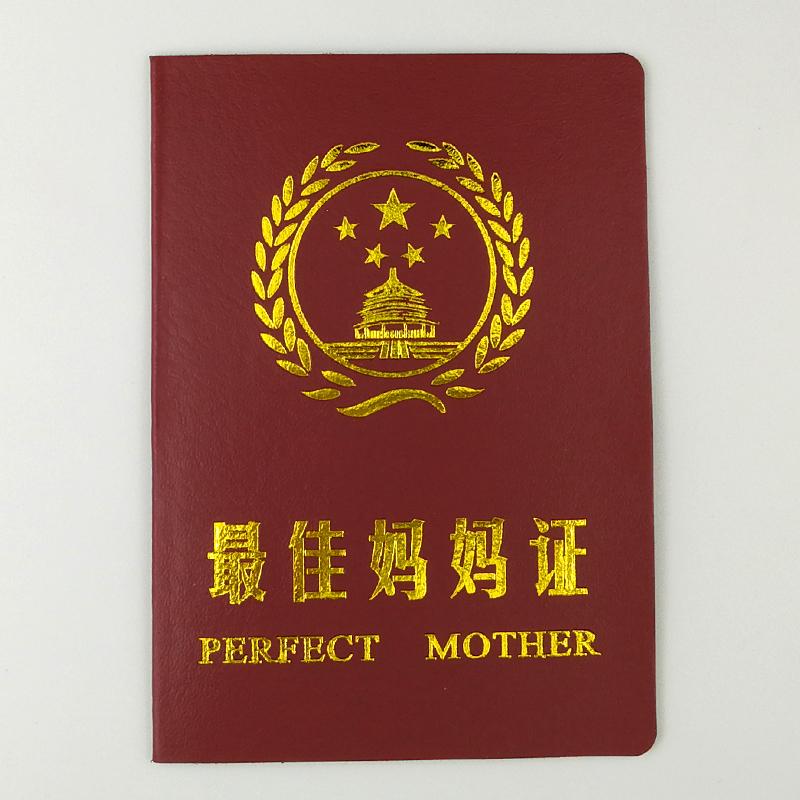 爸爸妈妈生日礼创意搞笑搞怪证书爸爸妈妈证妇女节母亲节礼物
