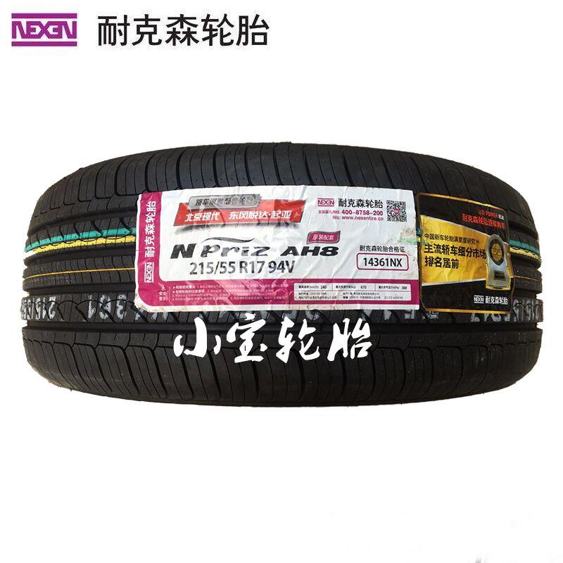 耐克森轮胎245/45R18 225/235/255/275/35/40/50/55/60R17 19 20
