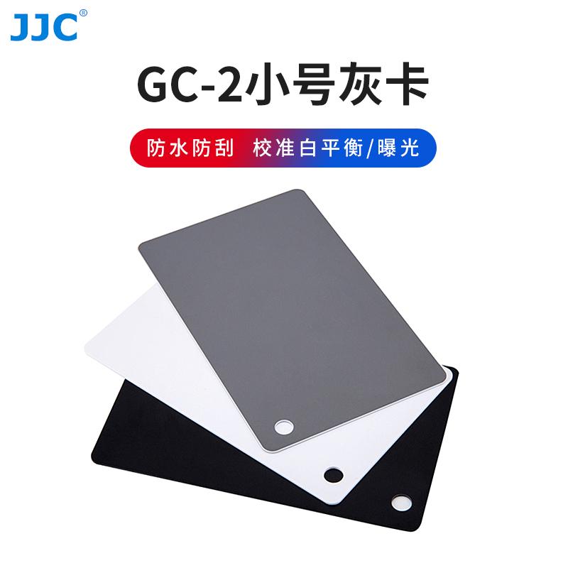 JJC 小号18%灰卡 相机校准曝光白平衡卡 灰板摄影18度灰卡便携防刮