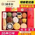 三禾北京稻香村糕点京八件传统点心特产零食小吃中秋节月饼礼盒