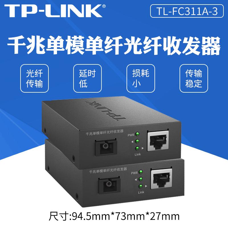 TP-LINK TL-FC311A-3 TL-FC311B-3千兆单模单纤光纤收发器普联3KM20公里tplink光电转换器模块SC接口,可领取5元天猫优惠券