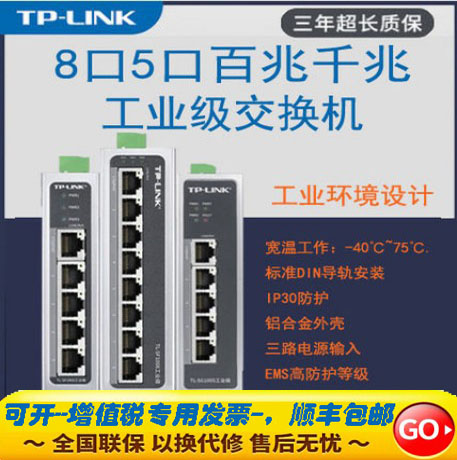 Tp link 5-port 8-port 4-rail 100m Gigabit industrial switch 12v24v48v network management tp link Ethernet Poe monitoring hub optical fiber network cable 16 port optical fiber