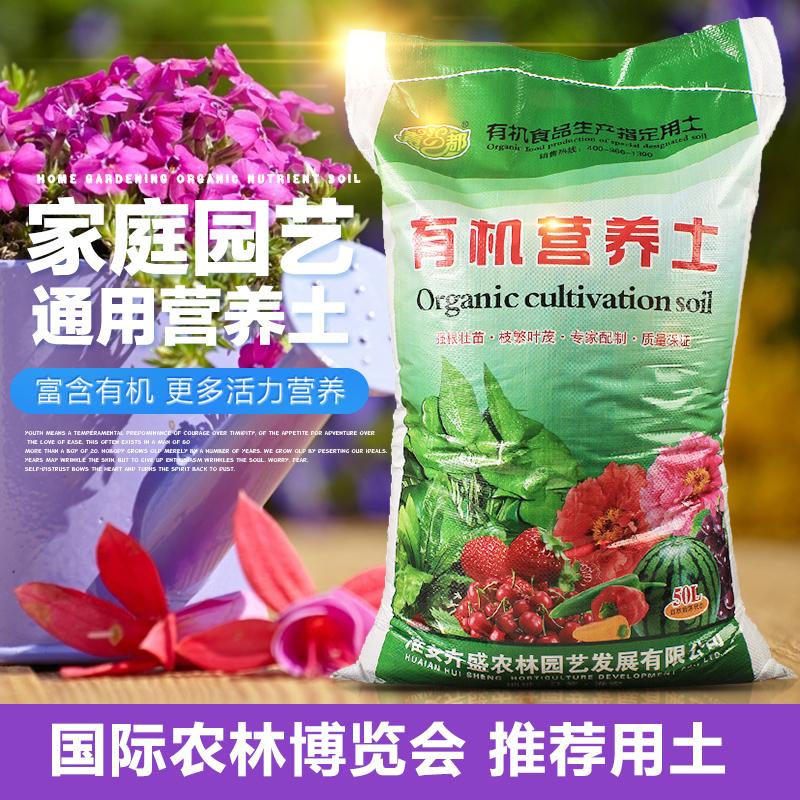 大包营养土泥炭土种花土多肉土通用型盆栽养花种菜有机肥30斤包邮
