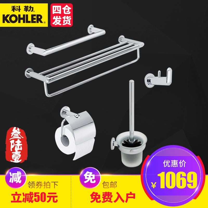 科勒浴巾架Kohler珂美五合一浴室 套裝K~R76761T~CP全套 件