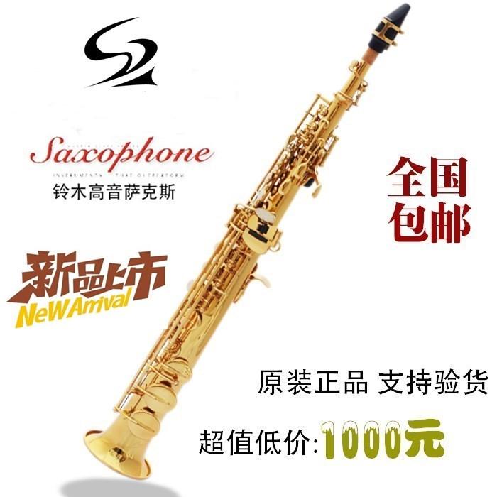 原装正品降B调高音直管萨克斯风乐器LSS-360 终身免费保修