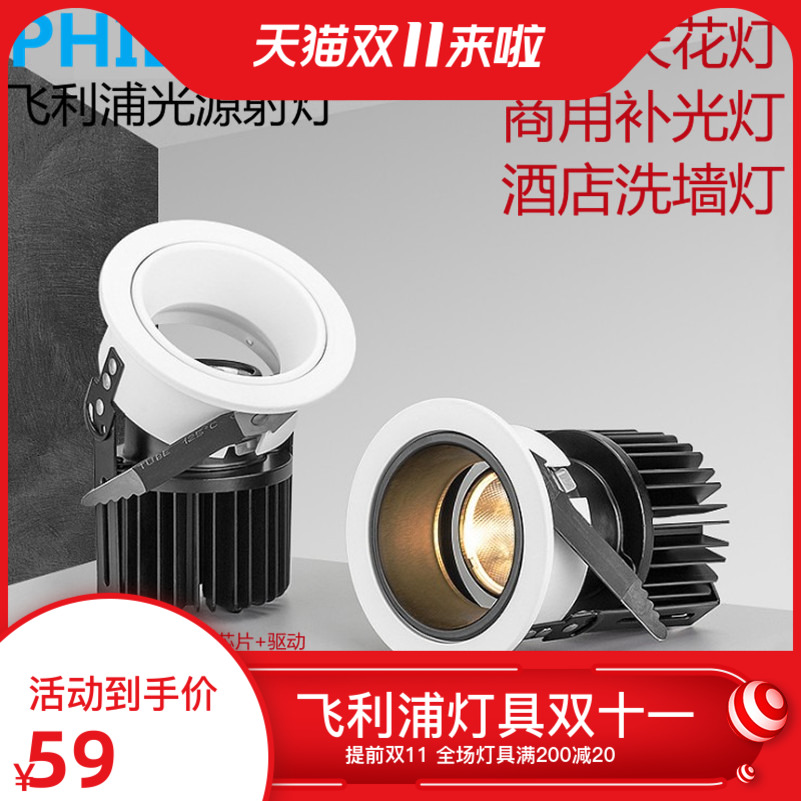 Philips embedded LED spotlight shop commercial TV wall washing lamp cob household living room ceiling lamp downlight