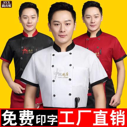 夏季厨师服男后厨房衣服长袖餐饮饭店加大透气厨师工作服短袖薄款