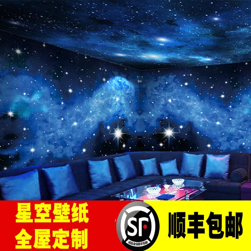 3D立体星空定制壁纸梦幻背景墙壁纸吊顶酒吧KTV包厢卧室客厅壁画