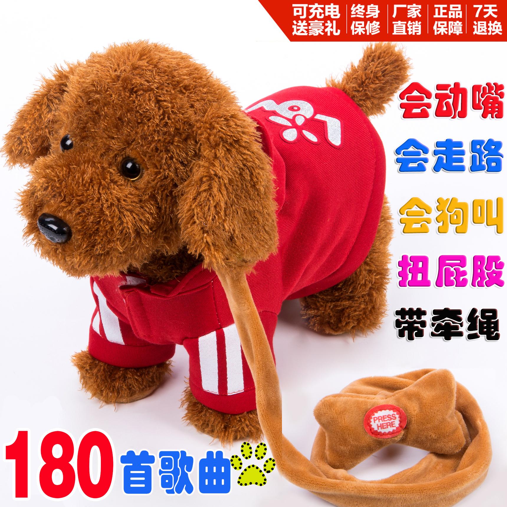 Ребенок электрический плюш игрушка собака может спойте песню танцы электронный машины собака моделирование тедди тянуть веревка гулять щенок
