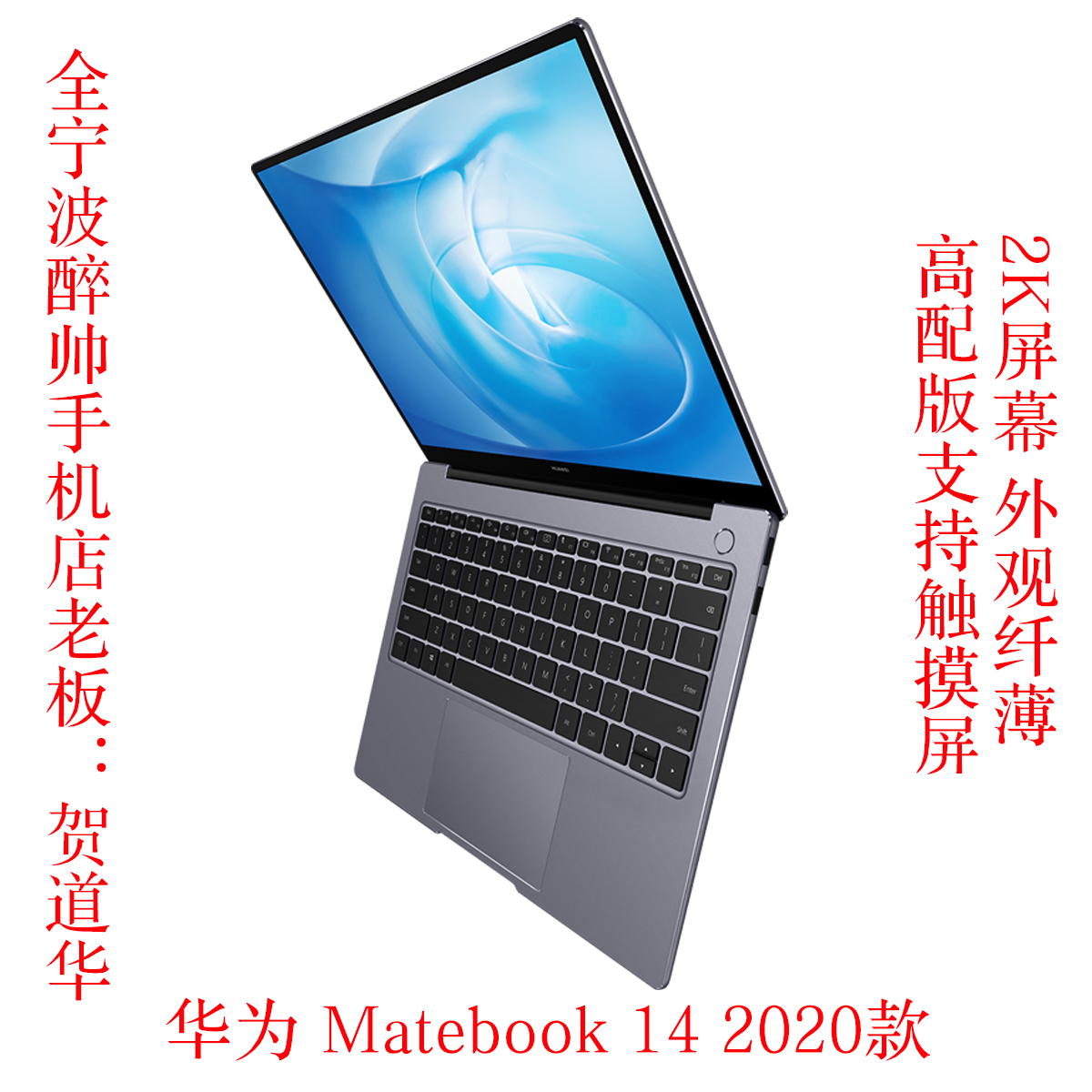 Huawei/华为 MateBook 14 KLVC-WAH9L 2020款 触摸屏 华为笔记本