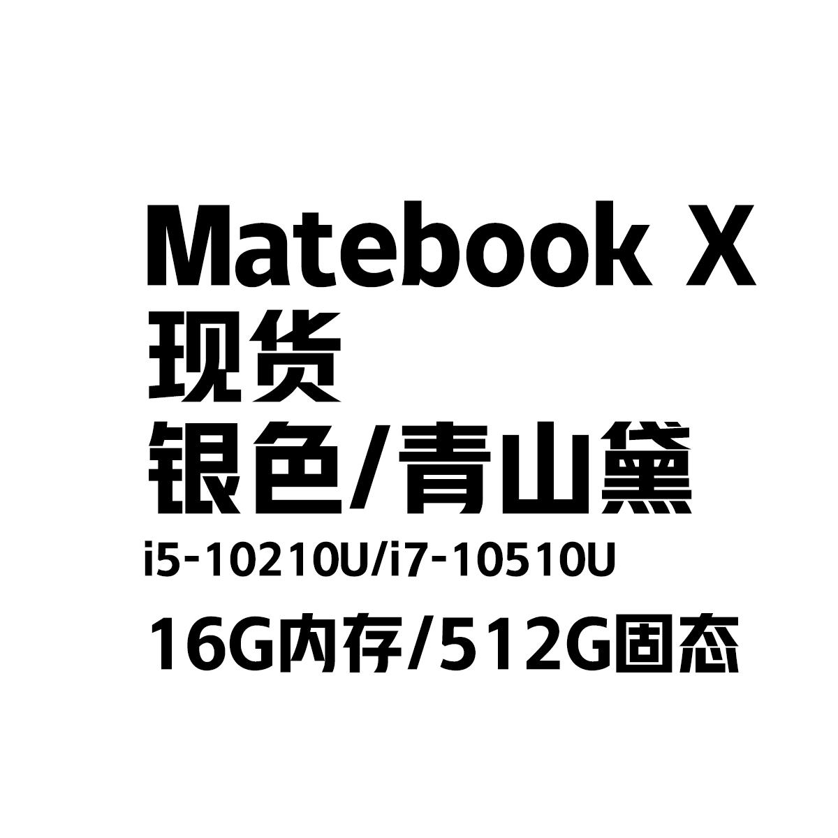 Huawei/华为 MateBook X EUL-W19P现货北京宁波青山黛i5 i7触摸屏