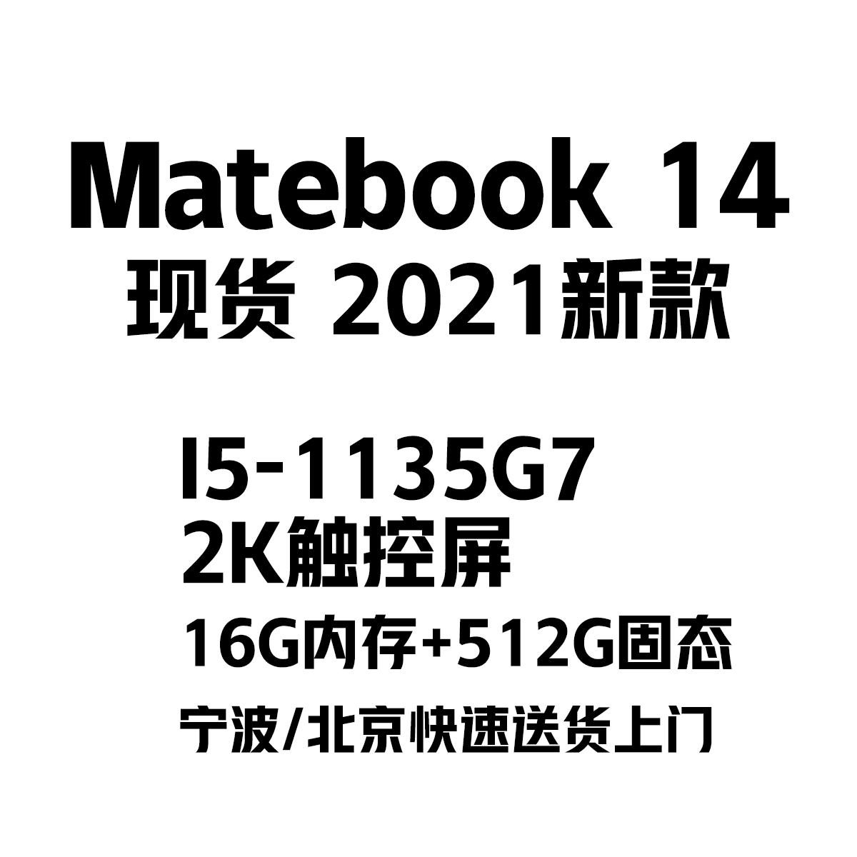 Huawei/ファーウェイMateBook 14 KLV-W 19 2021項11代i 5現物寧波北京花唄