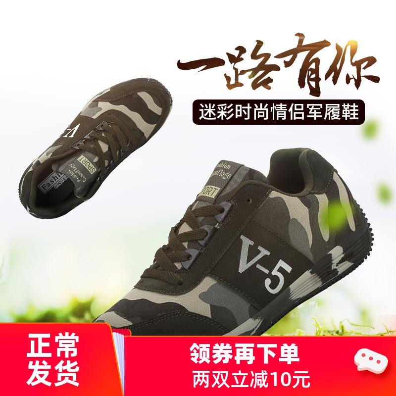 低帮系带男式军装迷彩情侣鞋平底休闲鞋学生军训鞋男女运动跑步鞋