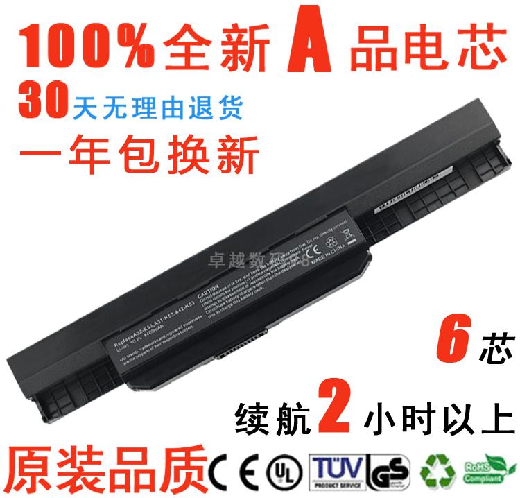 华硕asusX44L K53 X53EX43B X84H A53 A43S K43笔记本电池a32-k53