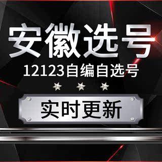 合肥巢湖宿州芜湖汽车选号12123自编自选号车牌号新能源占用查询
