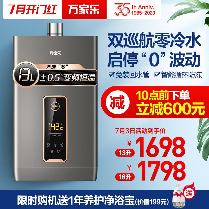 Газовые водонагреватели Артикул 603384343110