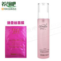诺美丽莎玫瑰保湿柔肤水160ml玫瑰保湿活肤水嫩白爽肤水 正品专柜