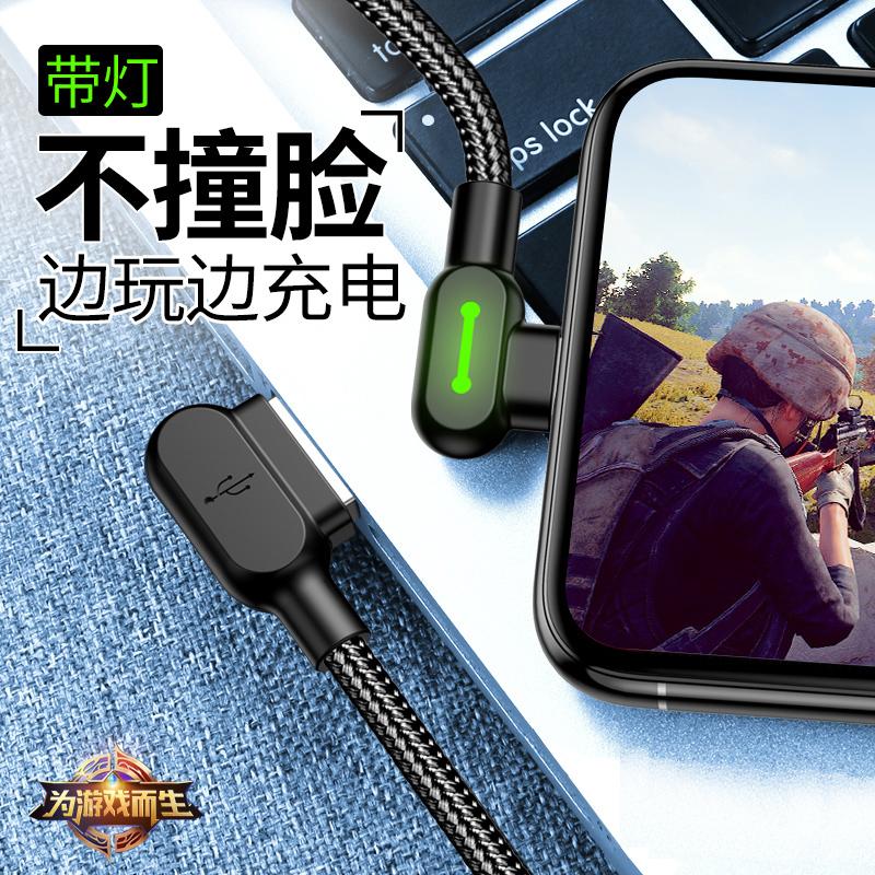 麦多多苹果数据线iPhone充电线器6s游戏5手机8plus六7快冲x七弯头