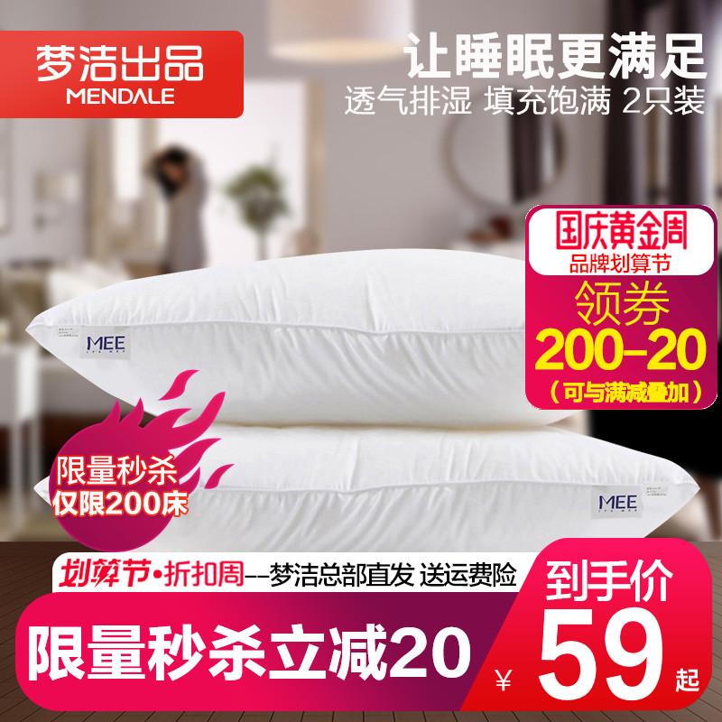 梦洁宾馆酒店专用双人枕头枕芯一对家用专柜正品护颈椎枕梦洁家纺限100000张券