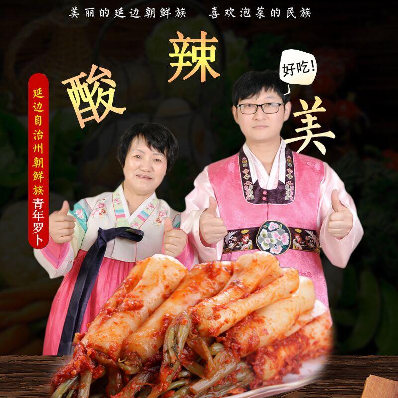 韩国泡菜正宗腌青年萝卜东北酸朝鲜下饭菜延边韩式咸菜酱菜包邮