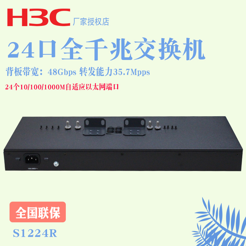 Special ticket H3C Huasan s1324gr s1224r 24 port full Gigabit Ethernet switch network monitoring network cable brancher unmanaged plug and play silent lightning protection instead of s1224rv2