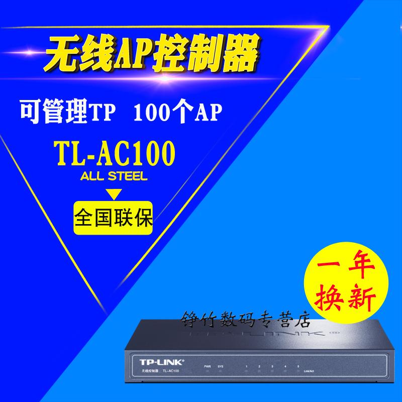 TP-LINK 无线AP控制器TL-AC100 吸AP控制器86面板AP管理器