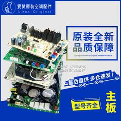 原装格力空调30221000026 主板 ZQ1220C(PFC) 电路板 线路板