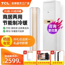 TCL 大2匹/大3匹经典立式柜机落地式客厅单冷/冷暖家用节能空调