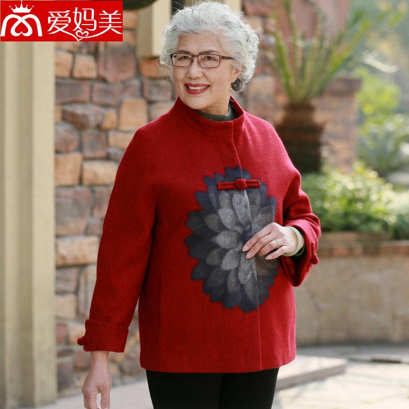 爱妈美气质妈妈装秋装呢外套60-80岁奶奶装老年女装秋冬外套1653