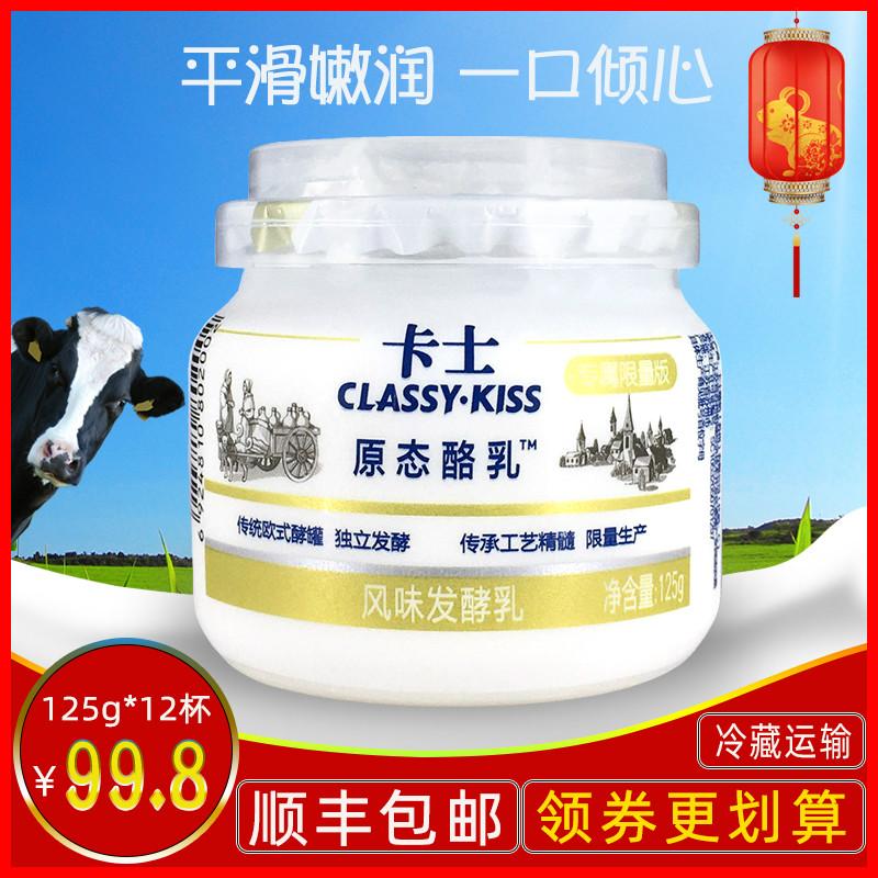卡士酸奶 原态酪乳125g*12杯 低温奶 限量版浓稠型风味发酵乳整箱图片