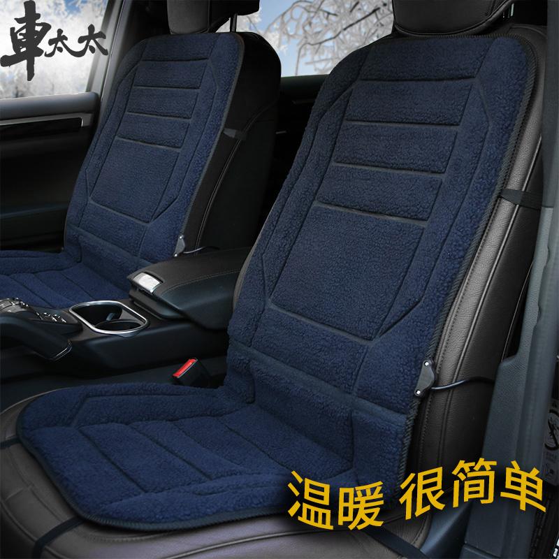 车太太 单片座椅加热冬季毛绒通用座垫防滑免绑保暖坐垫汽车用品