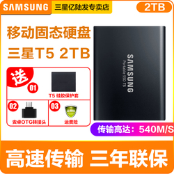 【官方专卖店】三星T5移动固态硬盘2TB高速USB3.1便携加密Type-C苹果MAC外接SSD移动硬盘 手机电脑硬盘固态盘