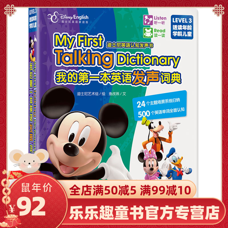 我的第一本英语发声词典 少儿英语读物3-4-5-6-7周岁 迪士尼启蒙英语早教书单词有声绘本读物玩具点读发声书宝宝幼儿园学前书籍