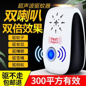 超声波驱蚊器驱鼠苍蝇蟑螂灭蝇电子灭蚊家用室内智能科技驱虫神器