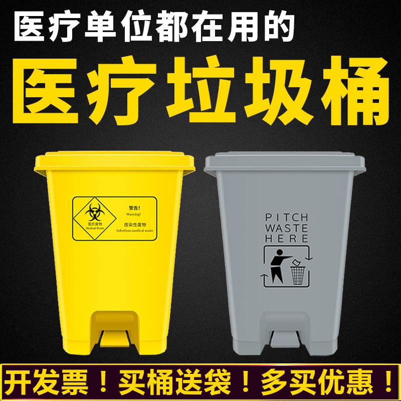 医疗废物垃圾桶黄色诊所用利器盒废弃物加厚脚踏摇盖医院转运箱券后18.00元