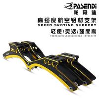 帕森迪速滑支架 轮滑刀架 儿童成人竞速鞋大三轮轮架 溜冰鞋刀架