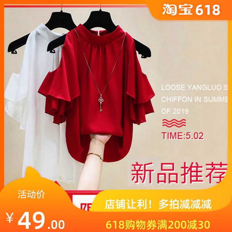New solid color Ruffle short sleeve off shoulder chiffon shirt for women