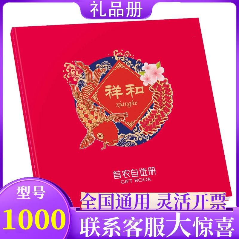 【顺丰】首农礼品卡1000型自选礼品册提货券购物卡1008送礼券1198